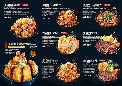 2019.09.19 「直火人  直火燒肉丼飯屋」士林店