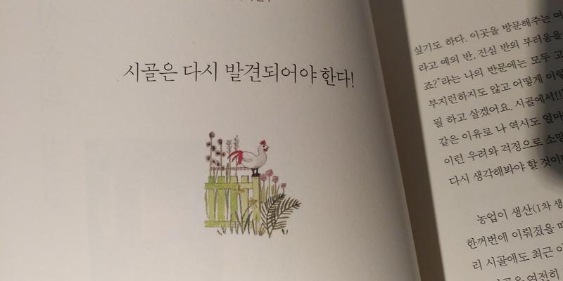 독서노트 | 시골의 발견