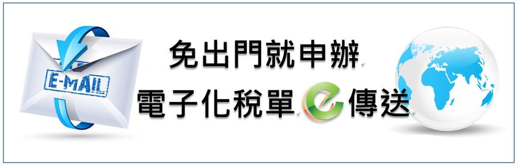 臺北市稅捐稽徵處北投分處稅務訊息1