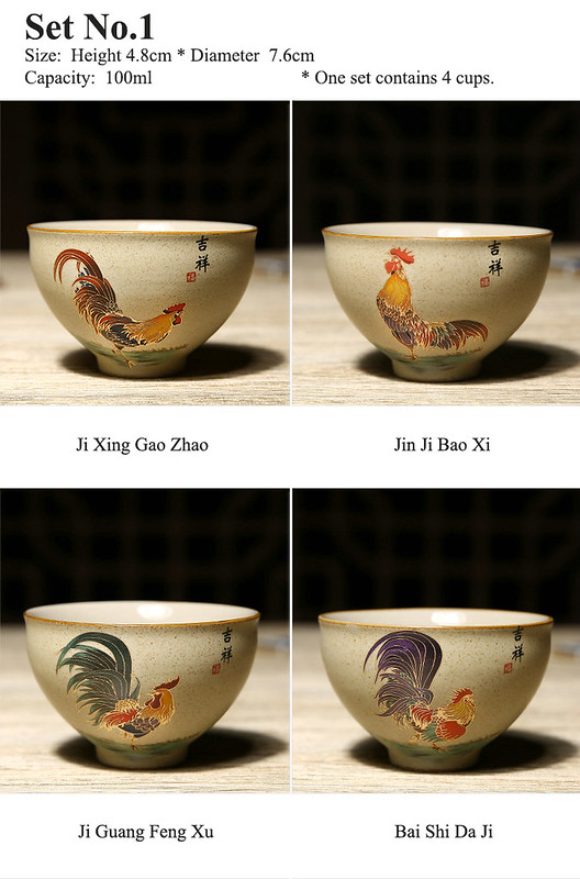"Rough Pottery ""Ji Gang Bei"" Tea Cup 2 Sets Variations"