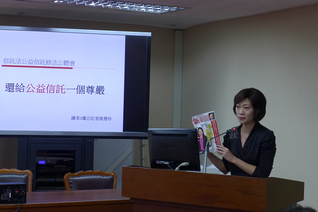 獨立記者姚惠珍調查假公益真信託多年,希望信託法能盡快亡羊補牢。孫文臨攝