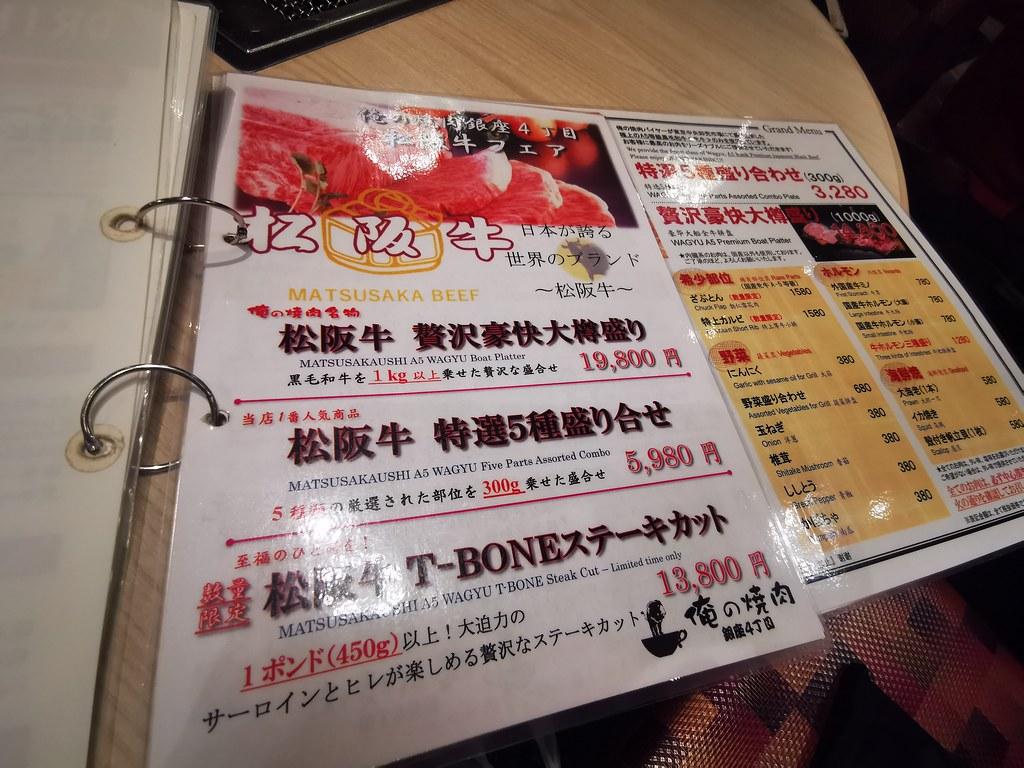 俺の焼肉 銀座4丁目 (8)