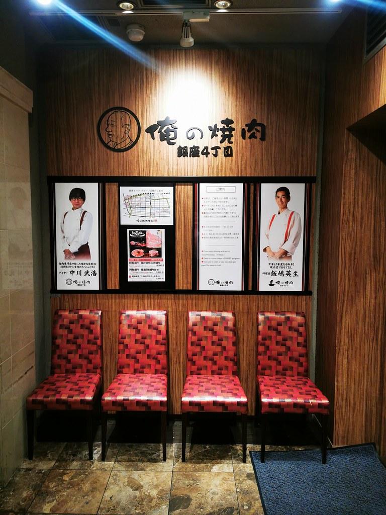俺の焼肉 銀座4丁目 (5)