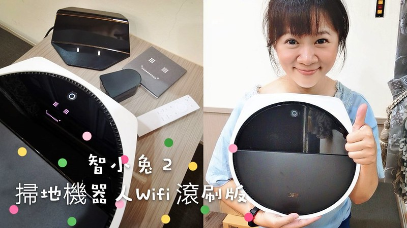 [開箱]ZEBOT 智小兔負離子掃地機器人吸塵器 2代 WiFi 滾刷版-簡約黑白(美國設計-台灣研發)(APP搶購)