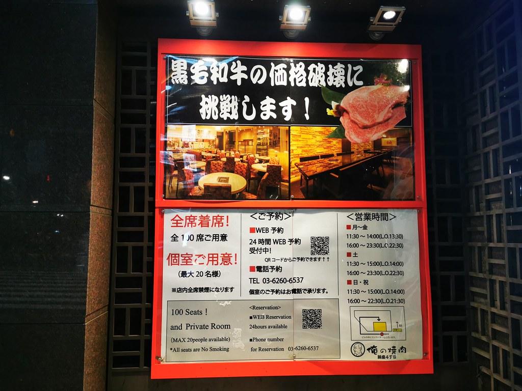 俺の焼肉 銀座4丁目 (2)
