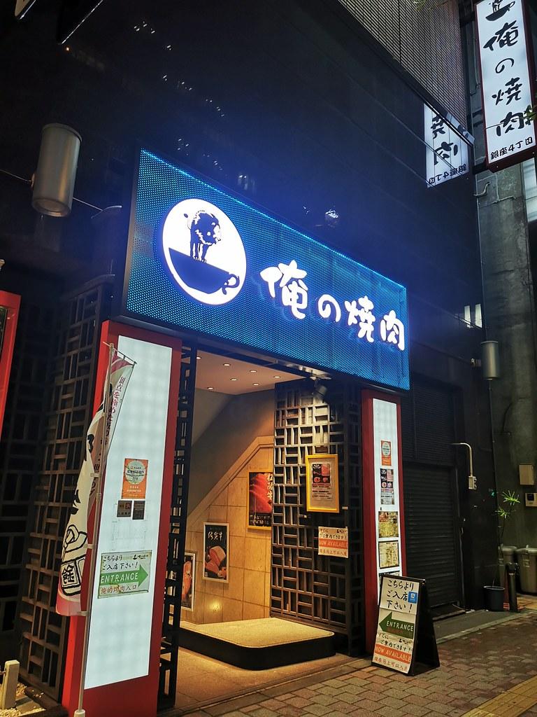 俺の焼肉 銀座4丁目 (1)