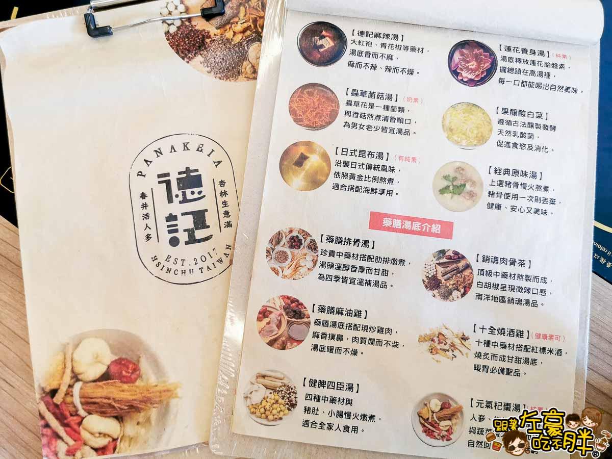 德記中藥火鍋(台南火鍋)台南美食 -5