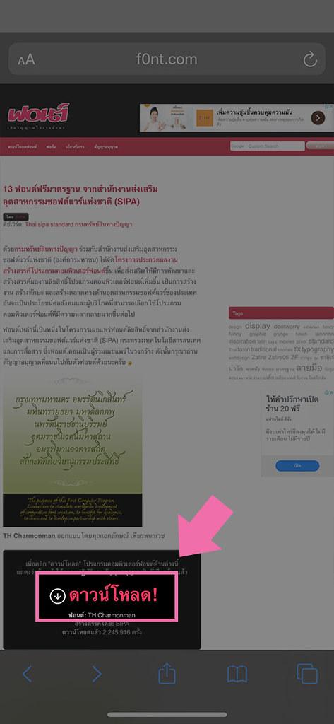 install-font-thai-ios13-02