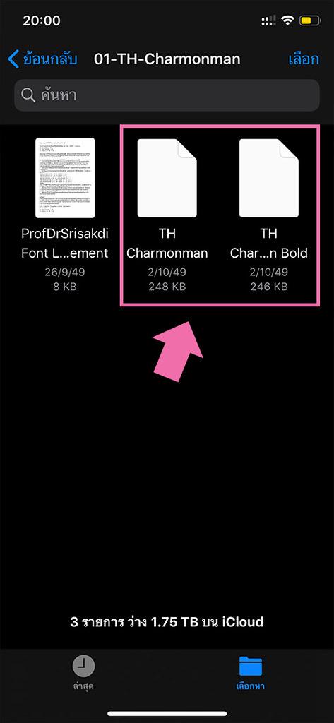 install-font-thai-ios13-05