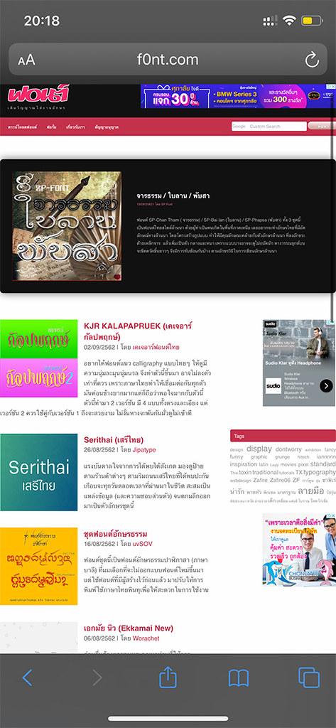 install-font-thai-ios13-01