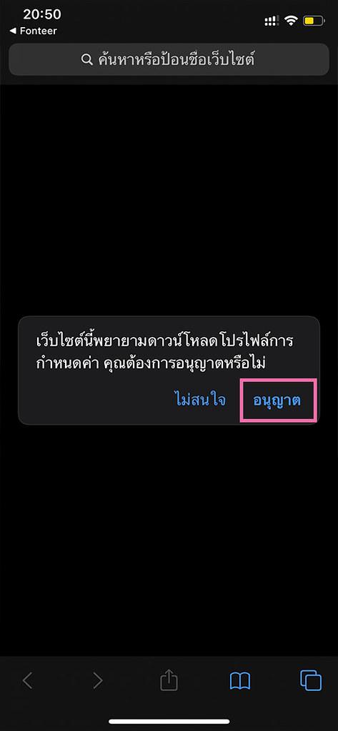 install-font-thai-ios13-11
