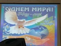 """Международный день мира. Всероссийская акция """"Голубь мира"""""""