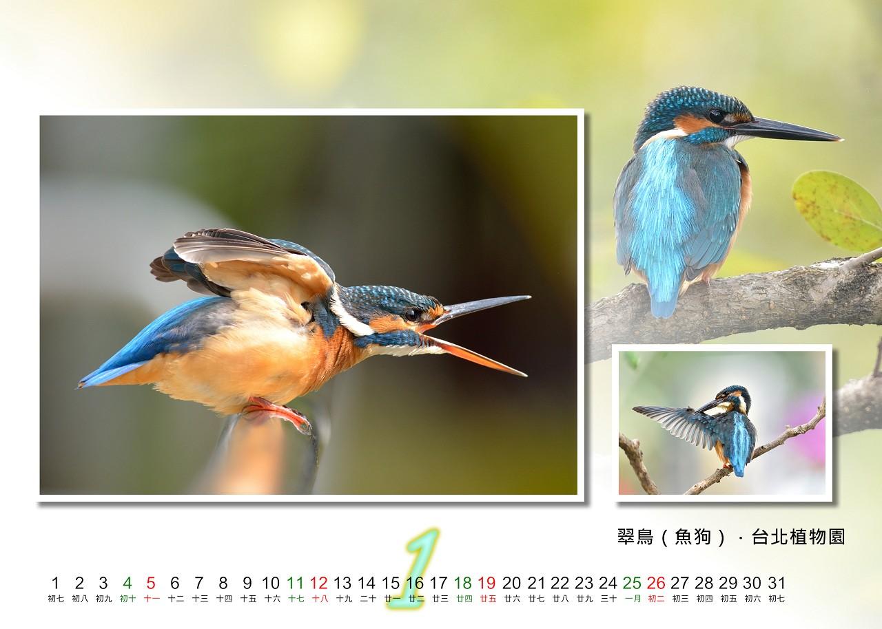 Calendar2020_01_S