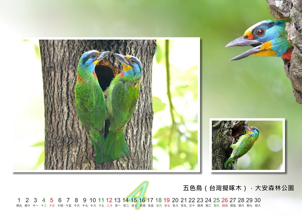 Calendar2020_04_S