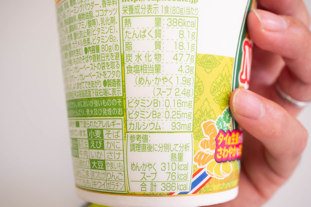 CupNoodle_Green_curry-4
