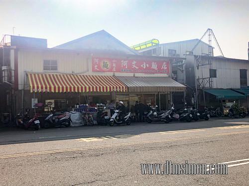 阿文小麵店