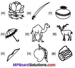 MP Board Class 6th Sanskrit Solutions Chapter 1 स्वराभ्यासः 1