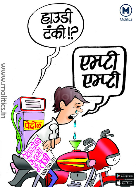 Petrol, Disel Prices Increased_Funny Political Cartoons