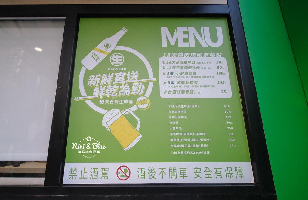18天生啤酒快閃店台中站.台中草悟道03