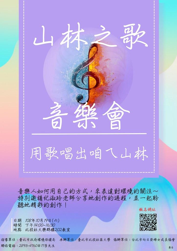 山林之歌音樂會