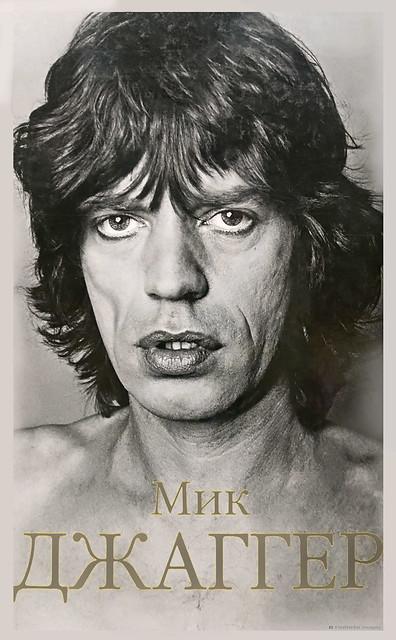 Sir Michael Philip Jagger Mick Jagger Мик Джаггер Crimea Севастополь Крым RF (c) 2019 Берни Эггерян :: rumoto images 144859