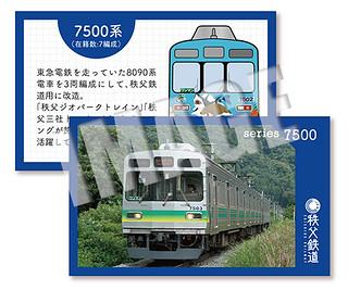 秩父鉄道創立120周年SLキャンペーン☆秩父鉄道オリジナル列車カードプレゼント