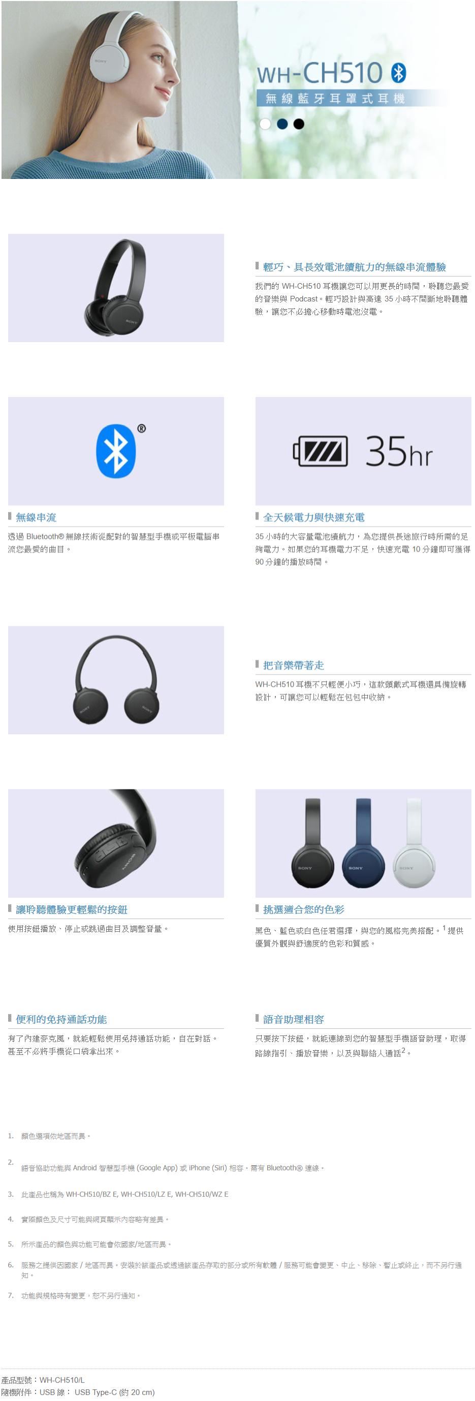 FireShot Capture 109 - WH-CH510 - 無線耳機 - Sony 台灣官方購物網站 - Sony Store, Online (Taiwan)_ - store.sony.com.tw
