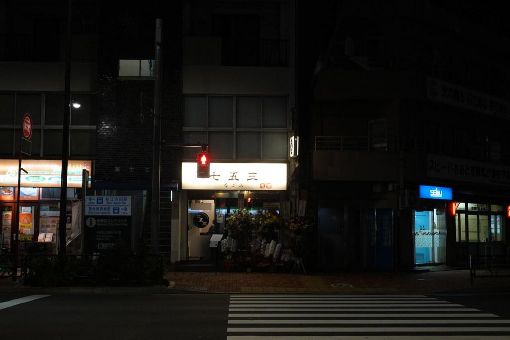 七五三(新江古田)