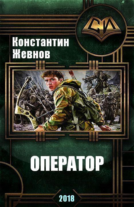 """Жевнов """"Оператор"""""""
