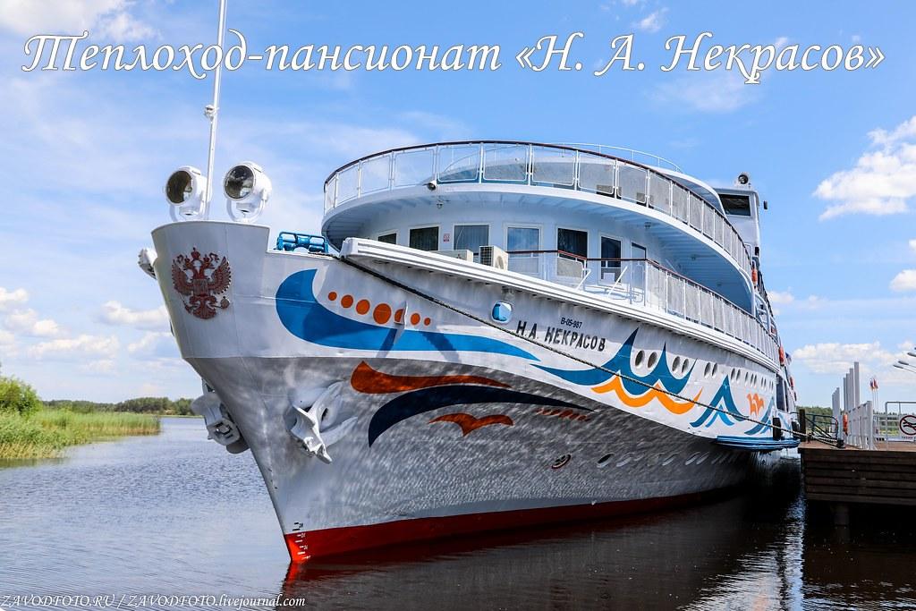 Теплоход-пансионат «Н. А. Некрасов»