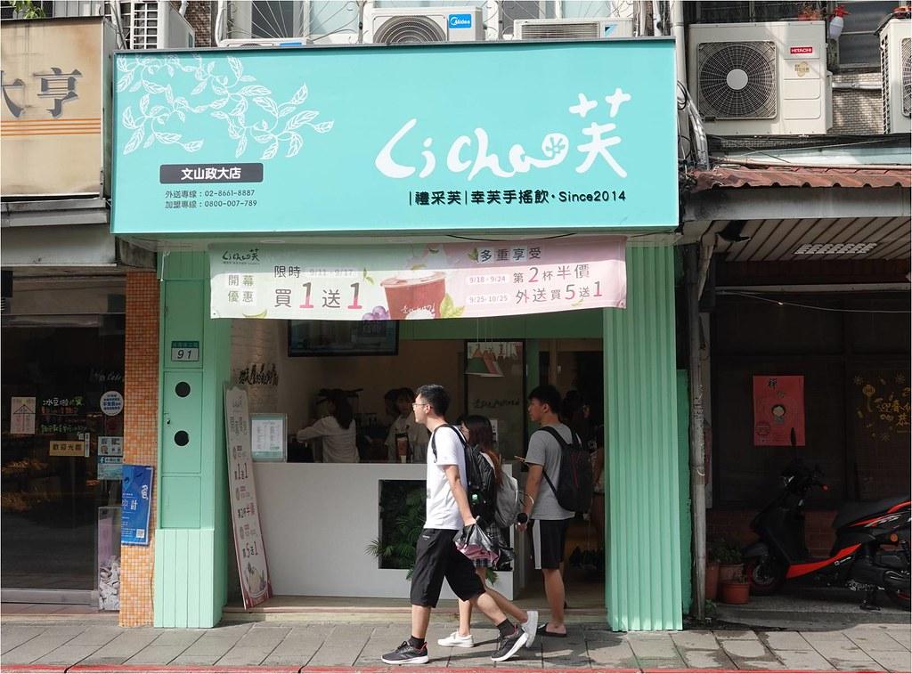 20190915_禮采芙政大店 (166)