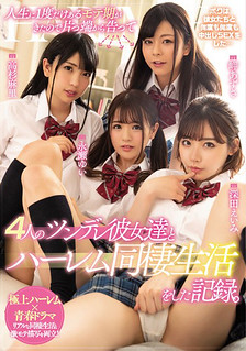 MIRD-192 The Mote Period, Which Was Once In Life, Came To Me, So I Told Him From The Very End That It Was A Record Of Harem Cohabitation With The Four Tsundere Girls.