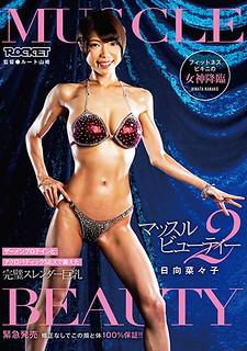 RCTD-257 Muscle Beauty 2 Nanako Hinata