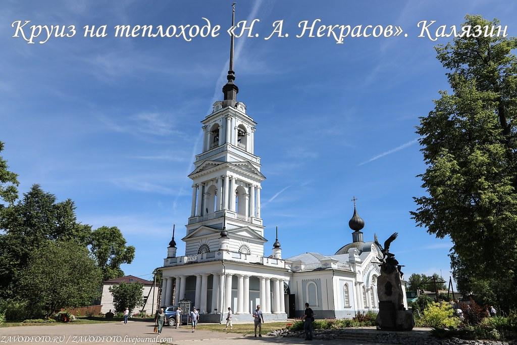 Круиз на теплоходе «Н. А. Некрасов». Калязин