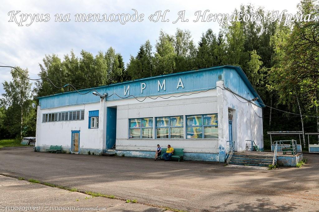 Круиз на теплоходе «Н. А. Некрасов». Ирма