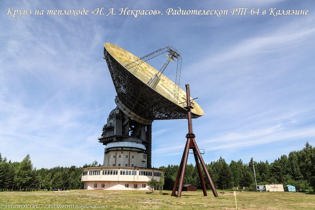 Круиз на теплоходе «Н. А. Некрасов». Радиотелескоп РТ-64 в Калязине