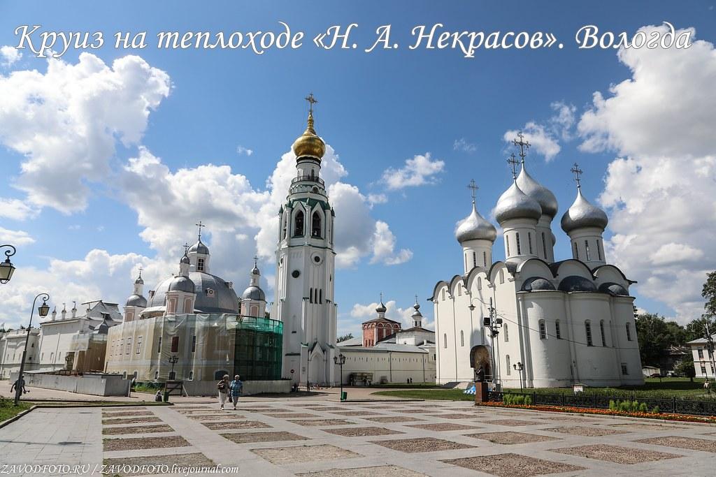 Круиз на теплоходе «Н. А. Некрасов». Вологда