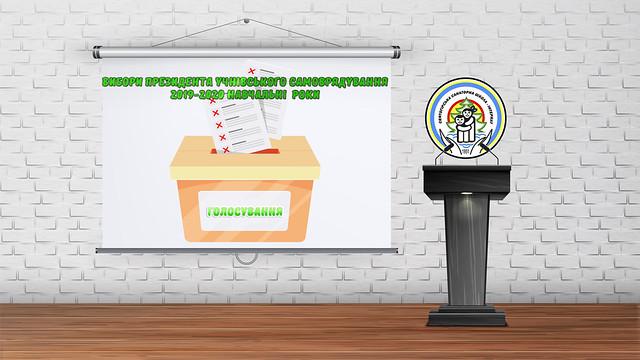 Вибори Президента шкільного самоврядування 2019