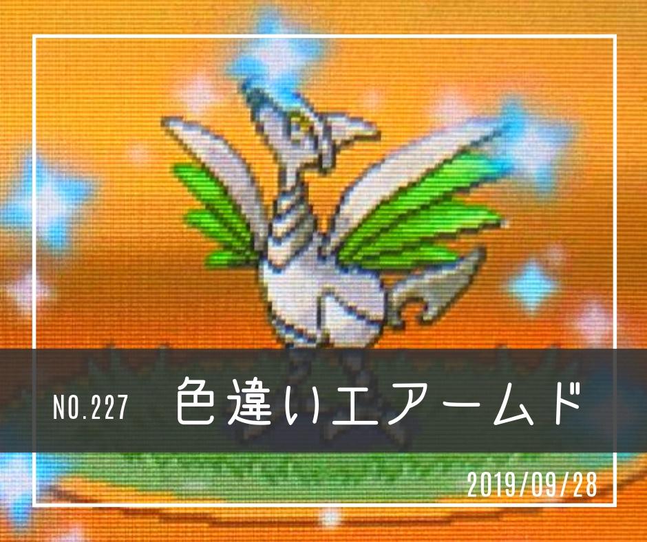 ic227(色違いエアームド)