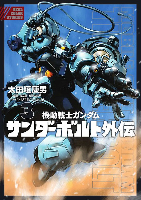 Thunderbolt Gaiden Vol 3