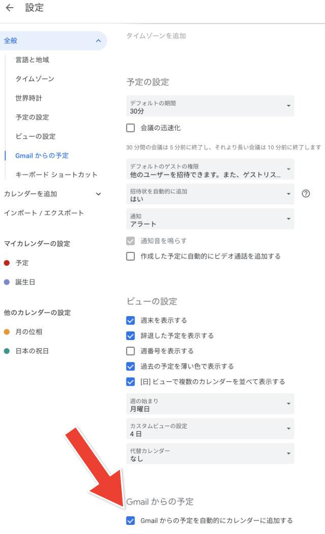 Googleカレンダー設定