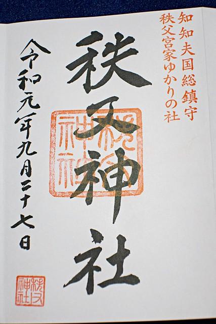 chichibujinja_002