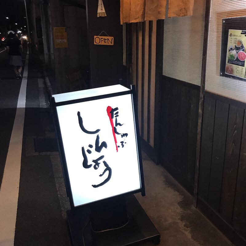 shinjou_1