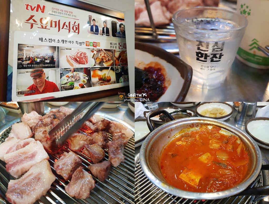 【濟州島必吃黑豬肉】常客GD也愛吃烤肉 돈사돈(제주 흑돼지 맛집 )附首爾、濟州島各分店地址 @GINA環球旅行生活|不會韓文也可以去韓國 🇹🇼