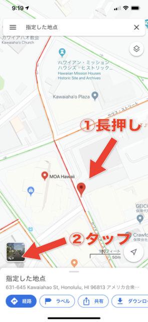 Googleマップの地図画面