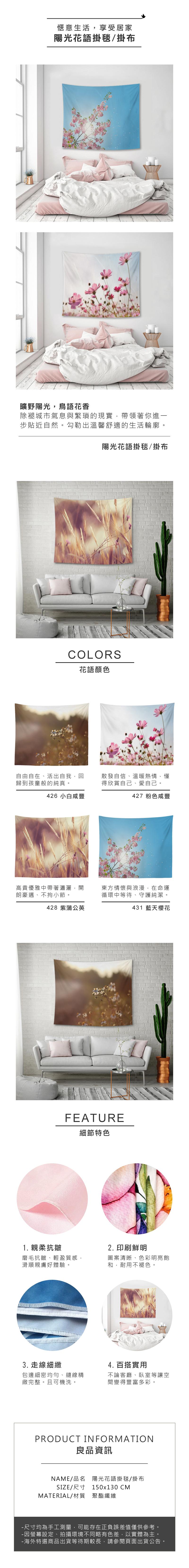 陽光花語掛毯 (1)
