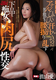 JUFE-090 Anal Throbbing Sweat Juice! Meat Butt Fuck Sayama Ai Of A Vulgar Slut Who Crotch And Shaking Back In A Man