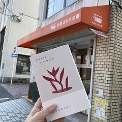 夏葉社 さんの新刊 永井宏散文集 サンライト 石巻まちの本棚 にて購入しました