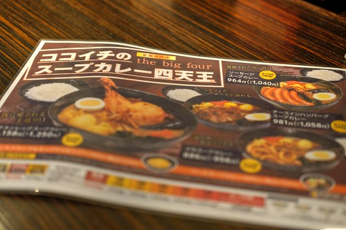 28-09-2019 Sapporo, dinner (1)