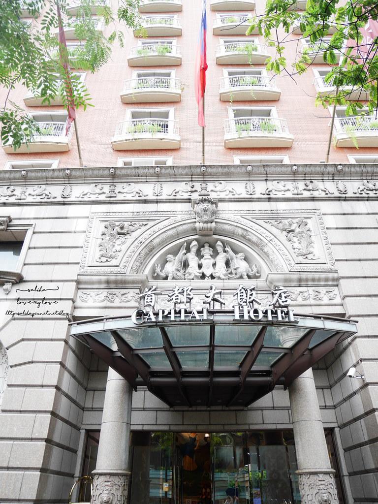 台北首都飯店豫園中餐廳歐式氣氛好浪漫港式點心吃到飽推薦 (1)
